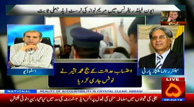 Zia Shahid k sath | 9 JULY 2019 | CHANNEL FIVE PAKISTAN