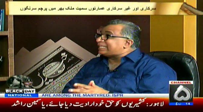 Column Nigar l 15 August 2019 | Channel Five Pakistan