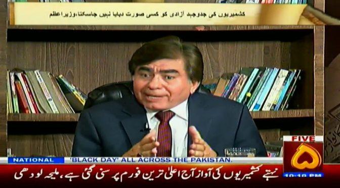 Column Nigar l 16 August 2019 | Channel Five Pakistan