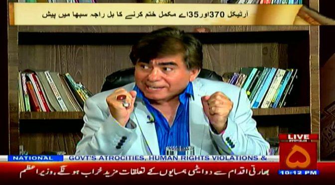 Column Nigar l 5  August 2019 | Channel Five Pakistan