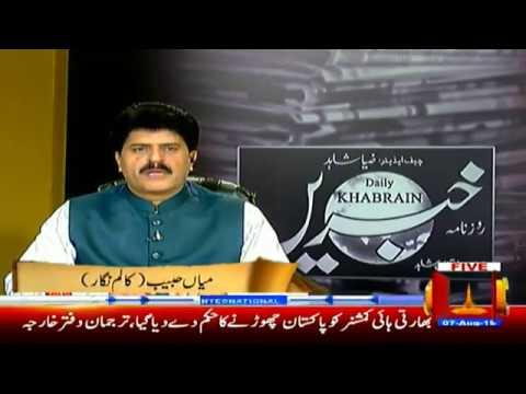 Column Nigar l 7 August 2019 | Channel Five Pakistan