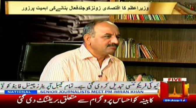 Column Nigar l 9 August 2019 | Channel Five Pakistan