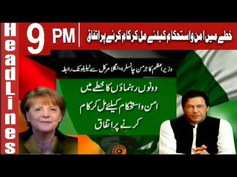HEADLINE 9 PM   23 August 2019   CHANNEL FIVE PAKISTAN