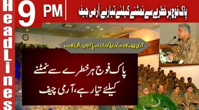 HEADLINE 9 PM | 31 August 2019 | CHANNEL FIVE PAKISTAN