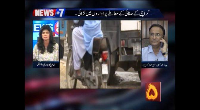 NEWS@7   23 AUGUST 2019   CHANNEL FIVE PAKISTAN