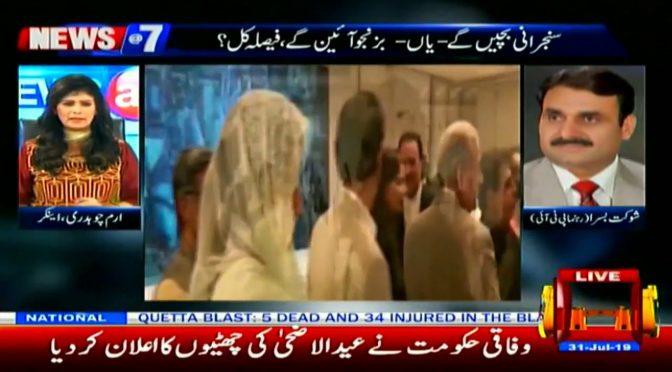 NEWS@7 | 31 july  2019 | CHANNEL FIVE PAKISTAN