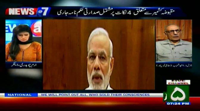NEWS@7 | 5 AUGUST 2019 | CHANNEL FIVE PAKISTAN