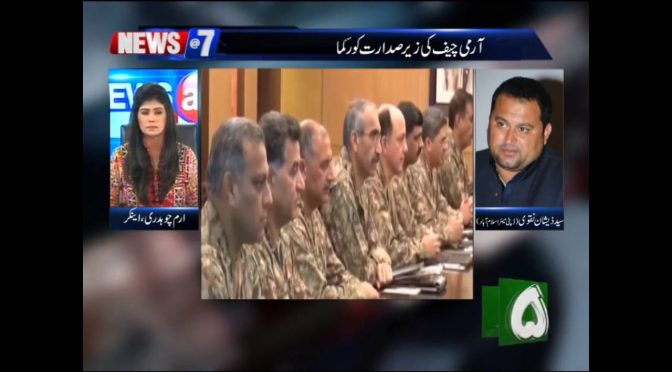 NEWS@7 | 6  AUGUST 2019 | CHANNEL FIVE PAKISTAN