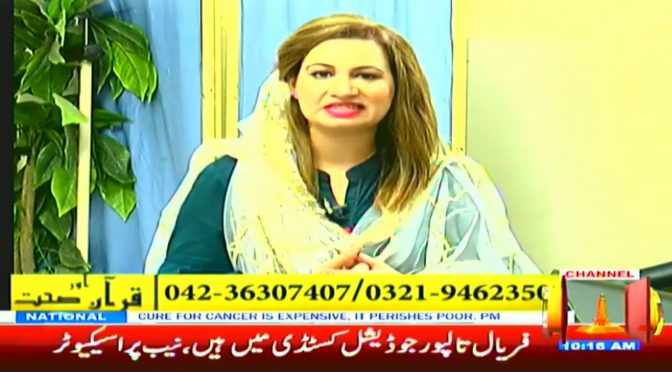 Quran Or Sehat Programe Chanel Five Pakistan 19 August  2019