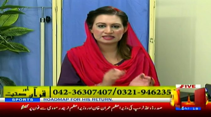 Quran Or Sehat Programe Chanel Five Pakistan 20 August  2019