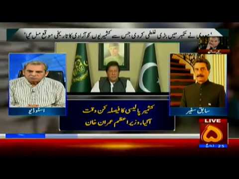 Zia Shahid K Sath | 26 August 2019 | CHANNEL FIVE PAKISTAN