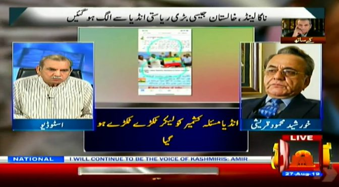 Zia Shahid K Sath | 27 August 2019 | CHANNEL FIVE PAKISTAN