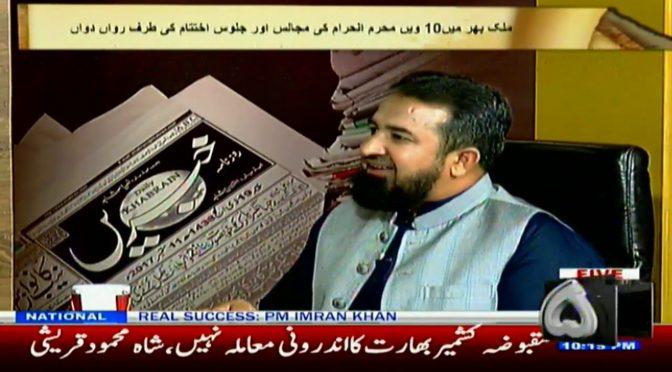 Column Nigar l 10 september 2019 | Channel Five Pakistan
