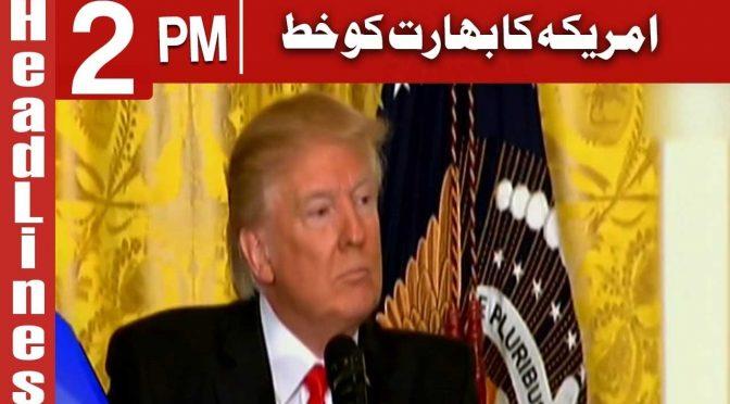 HEADLINE 2 PM | 17  September 2019 | CHANNEL FIVE PAKISTAN