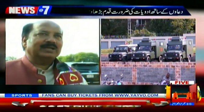 NEWS@7 | 30 September 2019 | CHANNEL FIVE PAKISTAN