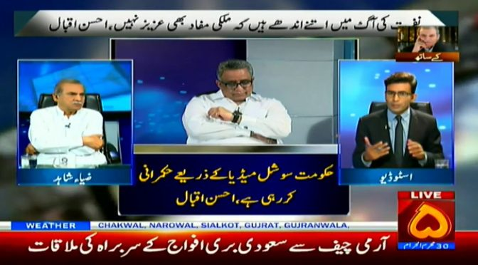 Zia Shahid K Sath | 30 september 2019 | CHANNEL FIVE PAKISTAN