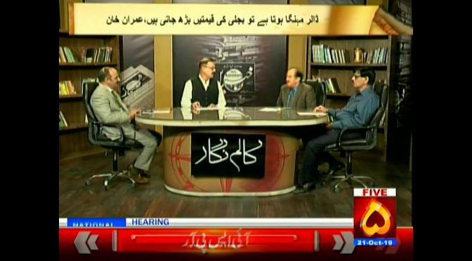 Column Nigar | 21 October 2019 | CHANNEL FIVE PAKISTAN