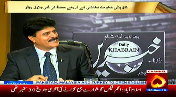 Column Nigar l 30  september 2019 | Channel Five Pakistan