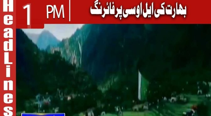 HEADLINE 1 PM | 10 October 2019 | CHANNEL FIVE PAKISTAN
