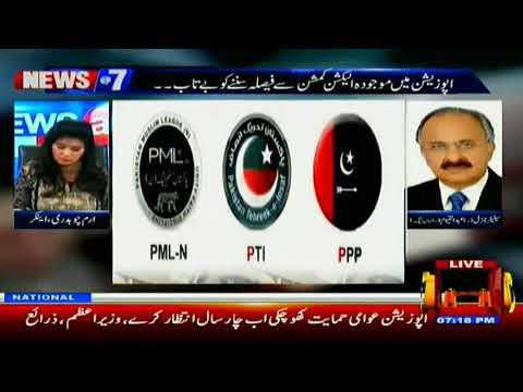 NEWS@7 | 25 November 2019 | CHANNEL FIVE PAKISTAN