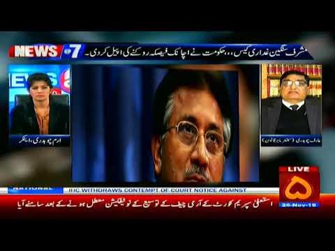 NEWS@7 | 26 November 2019 | CHANNEL FIVE PAKISTAN