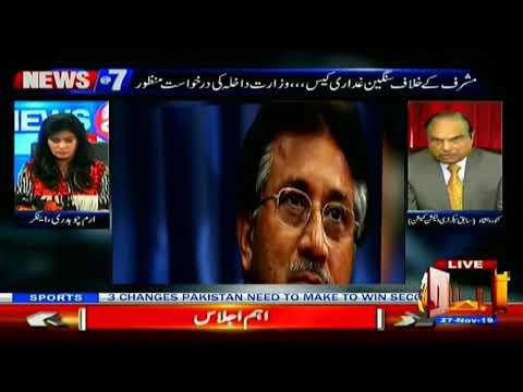 NEWS@7 | 27  November 2019 | CHANNEL FIVE PAKISTAN