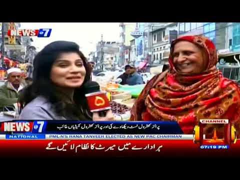 NEWS@7 | 28 November 2019 | CHANNEL FIVE PAKISTAN