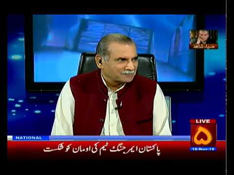 Zia Shahid K Sath | 18  November 2019 | CHANNEL FIVE PAKISTAN