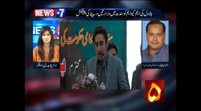 NEWS@7 | 31 DECEMBER, 2019 | CHANNEL FIVE PAKISTAN