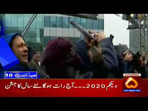 HEADLINE 10 PM | 31 DECEMBER, 2019 | CHANNEL FIVE PAKISTAN