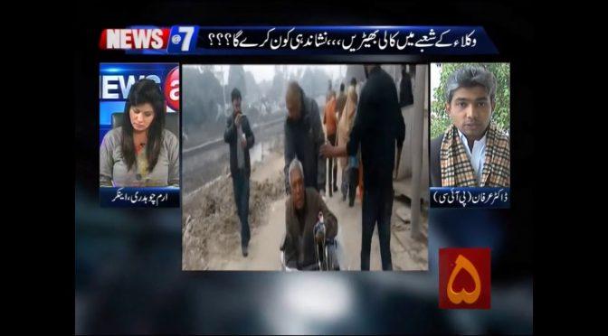 NEWS@7 | 12 DECEMBER 2019 | CHANNEL FIVE PAKISTAN