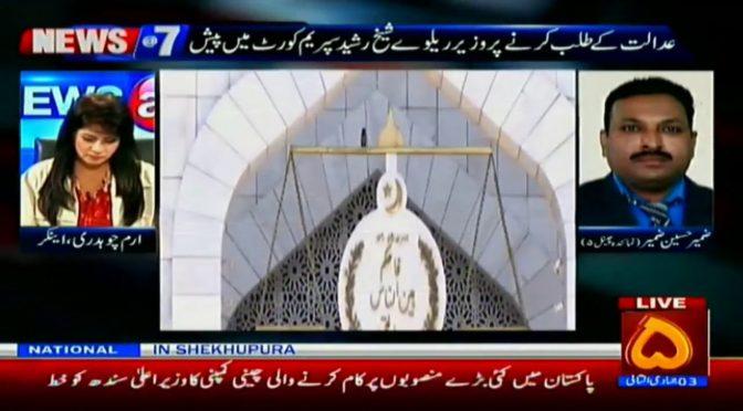 NEWS@7 | 28 JANUARY, 2020 | CHANNEL FIVE PAKISTAN