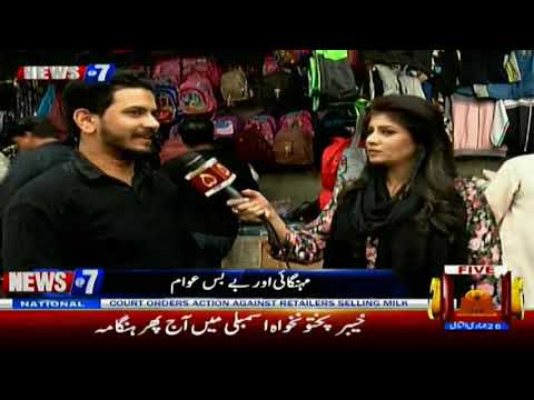 NEWS@7 | 21 FEBRUARY, 2020 | CHANNEL FIVE PAKISTAN