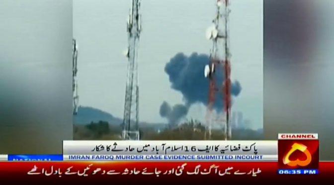 پاک فضائیہ کا ایف 16اسلام آبا د میں حادثے کا شکار