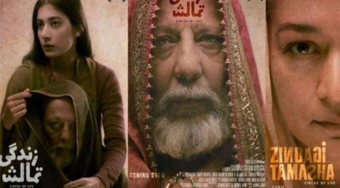 فلم زندگی تماشہ التوا کا شکار