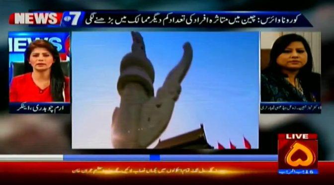 NEWS@7 | 11 MARCH, 2020 | CHANNEL FIVE PAKISTAN