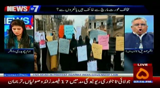 NEWS@7   9 MARCH, 2020   CHANNEL FIVE PAKISTAN