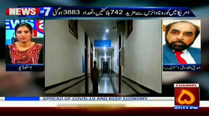 NEWS@7 | 01 APRIL, 2020 | CHANNEL FIVE PAKISTAN