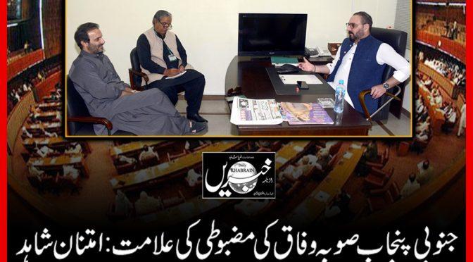 جنوبی پنجاب صوبہ وفاق کی مظبوتی کی علامت: امتنان شاہد