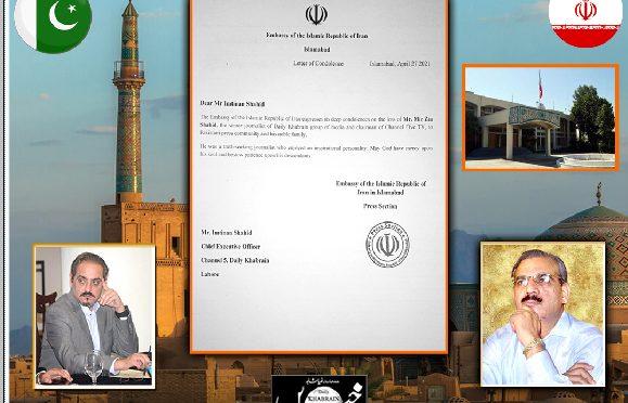 ایرانی سفارتخانے کا امتنان شاہد کو تعزیتی خط ضیاءشاہد سچ اور حق کے علمبردار صحافی تھے: ایرانی سفارتخانہ